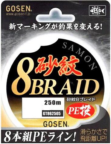 ゴーセン GOSEN PE 砂紋 8 ブレイド 0.6号 250m