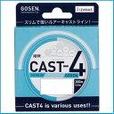 ゴーセン CAST 4 キャスト4 0.4号 10lb 200m