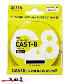 ゴーセン CAST8 キャスト8 0.4号 11lb 150m PE