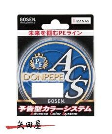 ゴーセン PE ドンペペ ACS 0.3号 7LB 200m DONPEPE