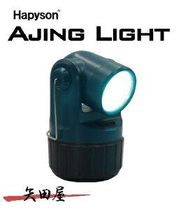 ハピソン YF-502 高輝度LED投光型集魚灯