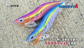 ヤマシタ エギ王K 3.5号