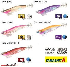 ヤマシタ エギ王TR サーチ 3.0号 490グロー