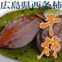 広島県 尾道産柿の王様・西条柿の干し柿(つるし柿)