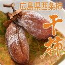 広島県 尾道産柿の王様・西条柿の干し柿(つるし柿)14〜16個パック入り