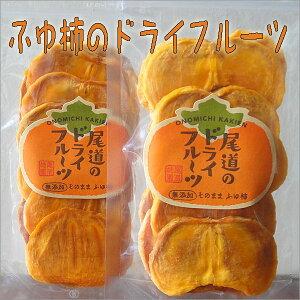 ふゆ柿のドライフルーツ10個セット日本国産・無添加・健康食品・血圧・疲労回復・ダイエット