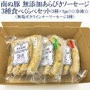 石垣島産 アグー豚(F1種) 南ぬ豚(ぱいぬぶた) 無添加 手づくり あらびき ソーセージ 100g×3種 食べ比べ プレーン・も…
