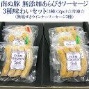 石垣島産 アグー豚 無添加 ソーセージ 100g×各種2個(全6個) 手づくり あらびき 食べ比べ プレーン・もずく・島唐辛子…