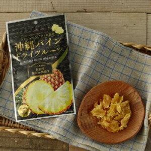 【送料無料】 沖縄県産 ドライパイン3個セット 25g×3個 国産 健康 安心 美味しい おやつ 子供 パイナップル ドライパイン 乾物ヨーグルト パン お菓子作り ヨーグルト