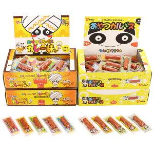 ヤガイ おやつカルパス カレー味&おやつカルパス(50本入×各2箱)セット 【送料無料】