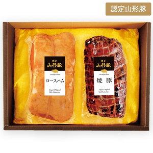【送料無料】ヤガイ 認定山形豚ロースハムと焼豚の詰め合わせ