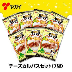 ヤガイ チーズカルパス セット 7袋 【送料無料】 ワイン おつまみ チーズ