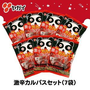 ヤガイ 激辛カルパス セット 7袋 【送料無料】 激辛 おつまみ お酒 ビール 辛い