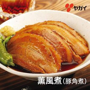【送料無料】ヤガイ 薫風煮 (豚角煮) 300g×3袋