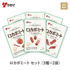 ヤガイ ロカボミート セット 3種×2袋【送料無料】