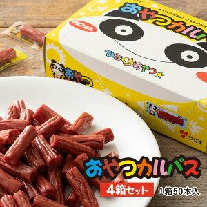 【工場直送】ヤガイ おやつカルパス 50本入×4箱セット