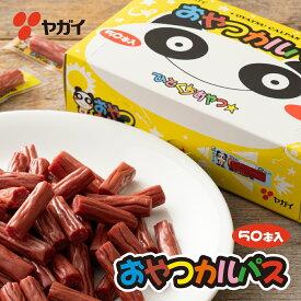 ヤガイ おやつカルパス 50本入×4箱セット 【送料無料】