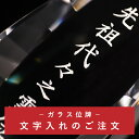 位牌 名入れ お位牌 文字彫り クリスタル位牌 『ガラス位牌レーザー彫刻』 現代仏壇の八木研