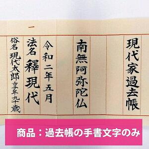 名入れ 過去帳 文字書き 過去帳用 『過去帳手書き文字』 現代仏壇の八木研