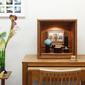 仏壇 モダン仏壇 置型 上置き 上置き仏壇 モダン 幅50.3cm おしゃれ 高級 現代仏壇 コンパクト 小さい 小型 ナチュラル色 LED スライド式 『コパン アッシュライト』 モダン仏壇 現代仏壇の八木研