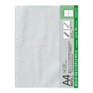コクヨ フォトファイル(A4)プリント用替台紙 30穴ポストカード&インスタント用10枚 (ア-M902N)