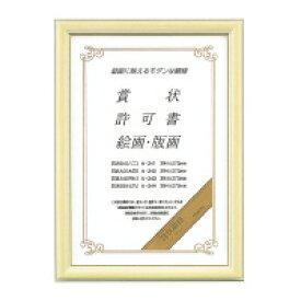 コクヨ 賞状額縁 賞状B4(八二) ポリスチレン白木調 (カ-241)