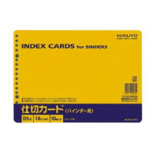 コクヨ 仕切カード(バインダー用) B5横 18穴 10枚入 (シキ-15N)