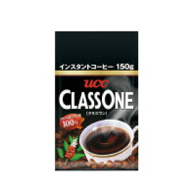 UCC クラスワン 詰替用 150g インスタントコーヒー (396141)