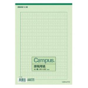 コクヨ キャンパス 原稿用紙 A4横書 緑罫 50枚 (ケ-75N)