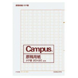 コクヨ キャンパス 原稿用紙(二つ折り) A4縦書(20X20) 茶罫 20枚入 (ケ-20N)