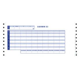 OBC 袋とじ支給明細書(6002) Y11×T5 300枚 (6002)