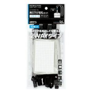 コクヨ  ネックストラップ名札<アイドプラス> 黒 名刺・IDカード用 10枚 ナフ-SD180-10D(61219038)