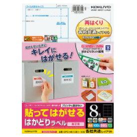コクヨ 貼ってはがせる はがせるラベル A4 8面 100枚 (KPC-HE1081-100)