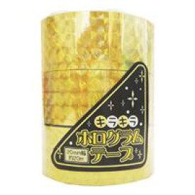 エヒメ紙工 ホログラムテープ 金 幅20mm×約20m (HOT-G)