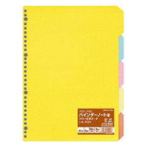 コクヨ カラー仕切カード(バインダーノート用) A4縦 30穴 5色5山x2組 (シキ-53)