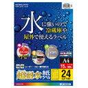 コクヨ カラーLBP用 超耐水紙ラベル A4 15枚入 24面カット (LBP-WS6924)