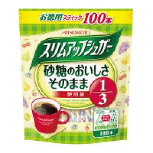 味の素 スリムアップシュガースティック100本 1袋(100本入) (178490)