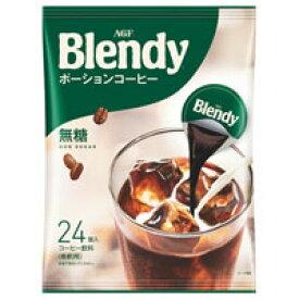 AGF ブレンディ カフェラトリー ポーションコーヒー 無糖 24個 (06761)