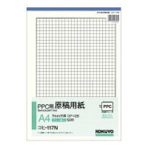 コクヨ PPC用原稿用紙 A4縦 7mm方眼 50枚 (コヒ-117N)
