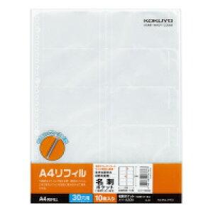 コクヨ A4リフィル10ポケット・名刺ポケット A4縦 30穴 10枚入 (メイ-A30N)