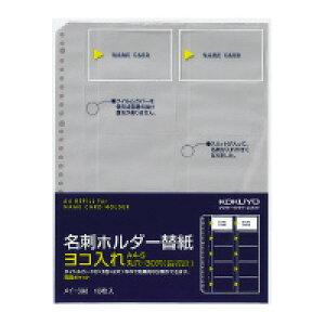 コクヨ 名刺ホルダー替紙 ヨコ入れ 30穴 200名収容 10枚入 (メイ-398)