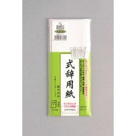 マルアイ インクジェットプリンタ対応式辞用紙 (GP-シシ11)