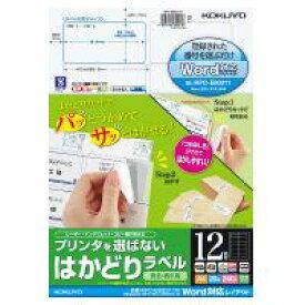 コクヨ プリンタを選ばないはかどりラベル A4 12面 Panasonic用20枚 KPC-E80311N (59867050)