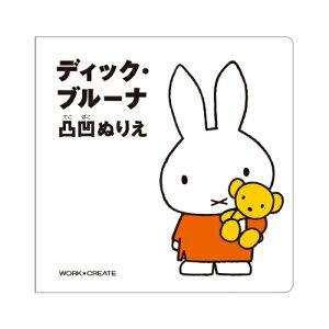【ディック・ブルーナ 凸凹ぬりえ (KE-DB2) 】(63326758)