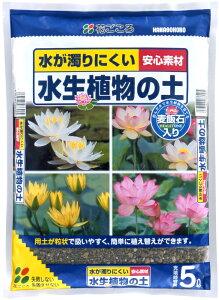 【送料無料】【格安】 水生植物の土 5L×4袋セット 【お買得な4袋セット】【1袋当たり852円】【容量 40L】【花ごころ】【本州・四国・九州のみとなります】