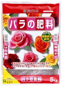 【送料無料】【格安】 「バラの肥料 5kg×4袋」 【お買得な 4袋セット】【花ごころ】【本州・四国・九州のみとなります】