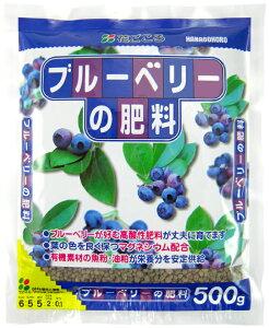 【送料無料】【格安】 「ブルーベリーの肥料 500g×40袋」 【お買得な 40袋セット】【花ごころ】【本州・四国・九州のみとなります】