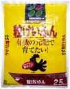 【送料無料】【格安】 「粒けいふん 2.5kg×8袋」 【お買得な8袋セット】【1袋当たり 531円】【花ごころ】【本州・四国・九州のみとなります】