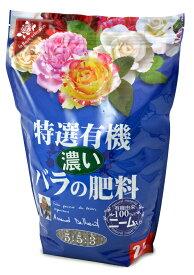 【送料無料】【格安】 「特選有機 濃いバラの肥料 2.5kg×8袋」 【お買得な 8袋セット】【1袋当たり 1,192円】【花ごころ】【本州・四国・九州のみとなります】