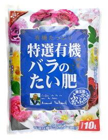 【送料無料】【格安】 「特選有機バラのたい肥 10L×5袋」 【お買得な 5袋セット】【1袋当たり 890円】【花ごころ】【本州・四国・九州のみとなります】